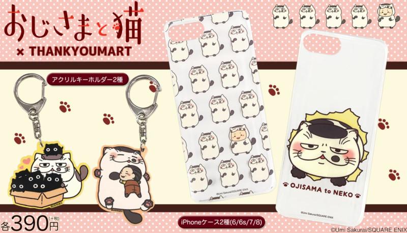 「おじさまと猫」サンキューマートオリジナル商品