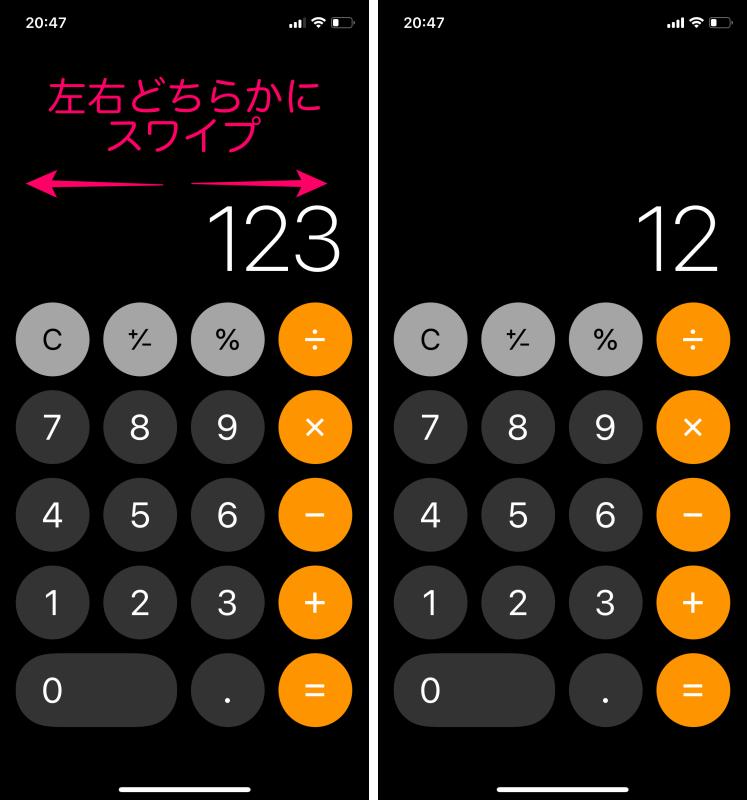 【iPhoneの電卓の使い方】入力した数字を1つ消す(戻す)方法