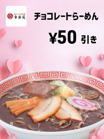 チョコレートらーめん 50円引き