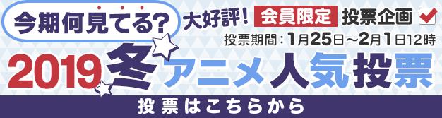 2019冬アニメ『何見てる?』ランキング