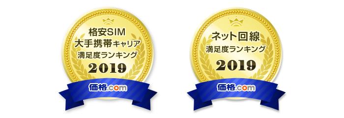 「格安SIM・大手携帯キャリア満足度ランキング」「ネット回線満足度ランキング」2019年版
