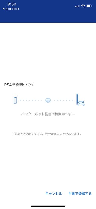 iPhoneやiPadでPS4のリモートプレイする方法を紹介3