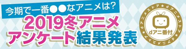 2019年・冬アニメの部門別ランキング