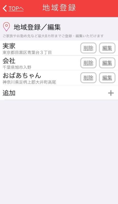 東京電力公式スマホアプリ「TEPCO速報」0009