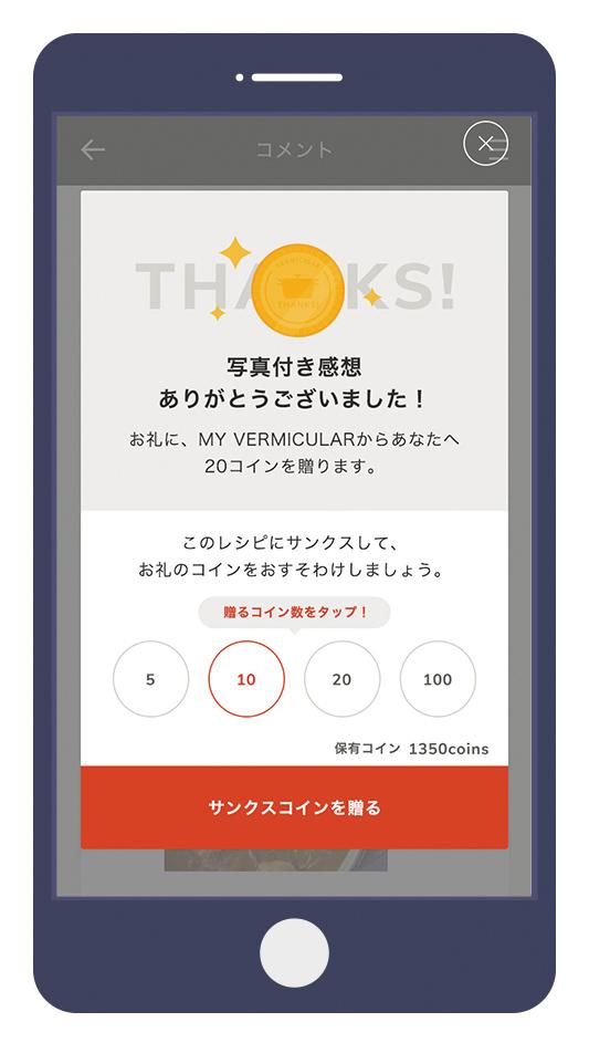 レシピアプリ「MY VERMICULAR」0001