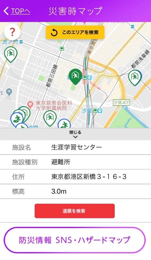 東京電力公式スマホアプリ「TEPCO速報」0010