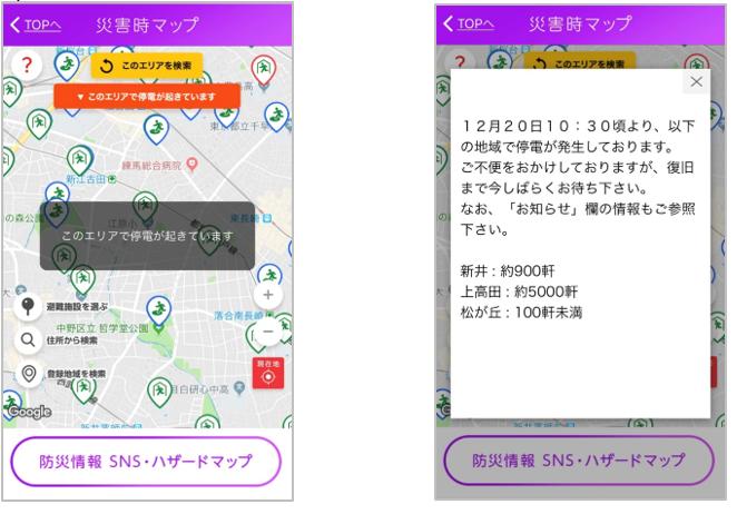 東京電力公式スマホアプリ「TEPCO速報」0003