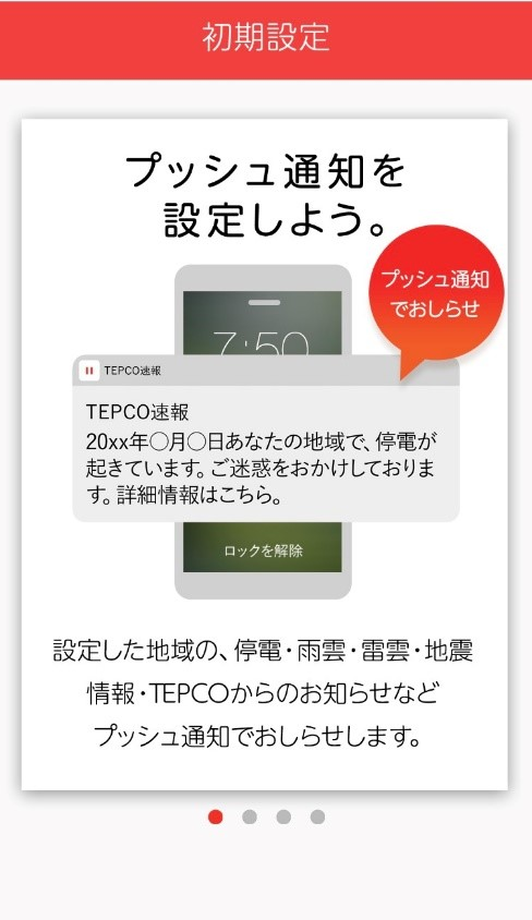 東京電力公式スマホアプリ「TEPCO速報」0008