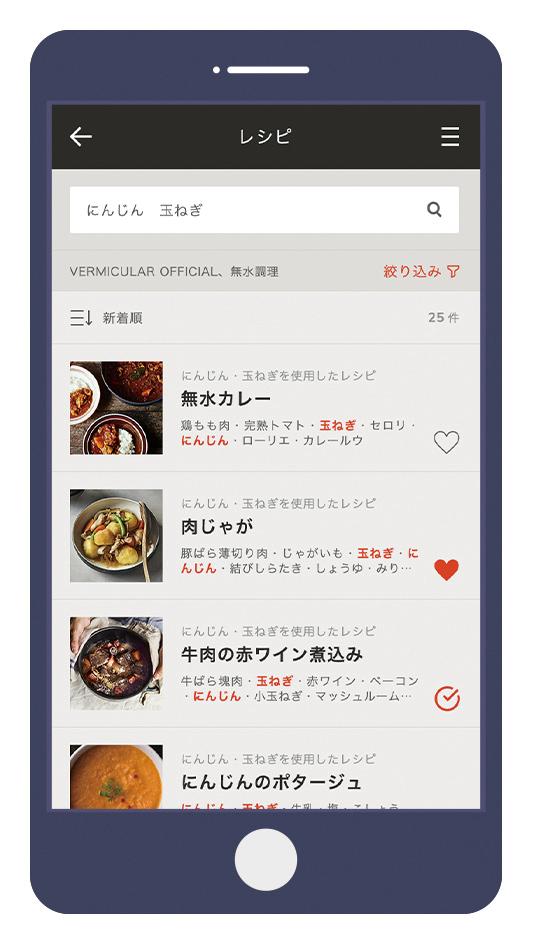 レシピアプリ「MY VERMICULAR」0002