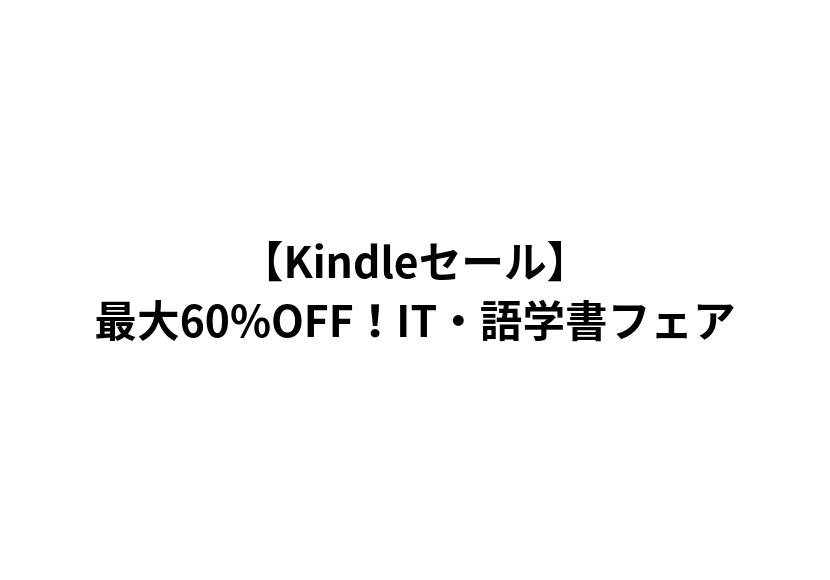 【Kindleセール】最大60%OFF!IT・語学書フェア