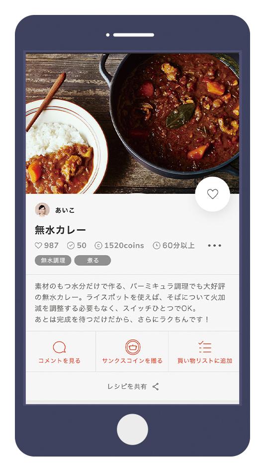 レシピアプリ「MY VERMICULAR」0003