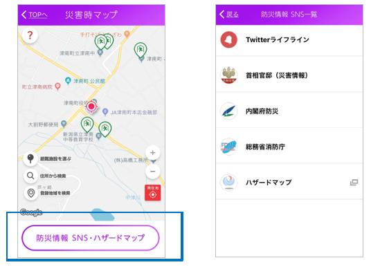 東京電力公式スマホアプリ「TEPCO速報」0011