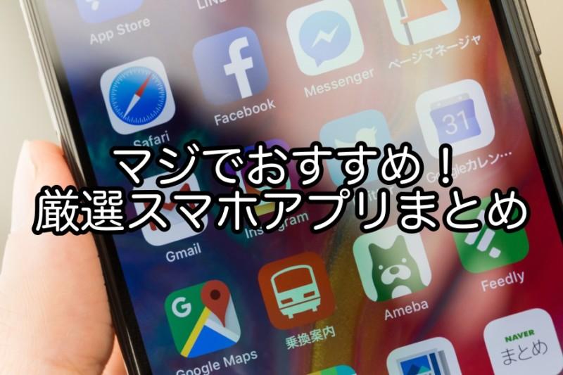 【iPhone・Android】マジでおすすめの厳選スマホアプリまとめ【無料アプリだけでなく有料アプリもあり】