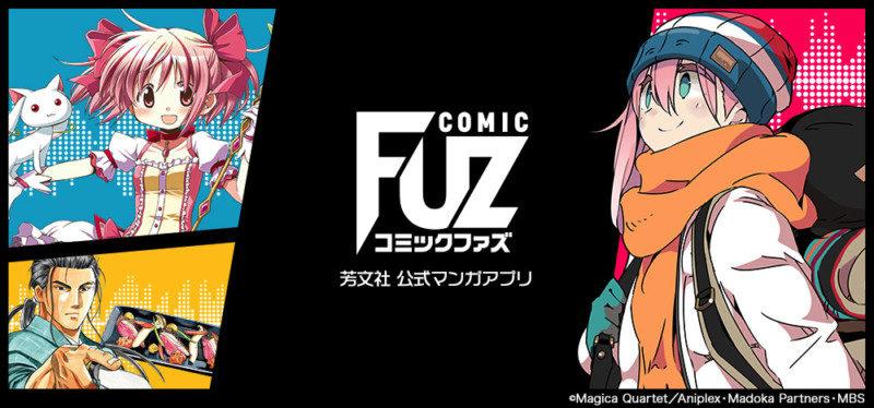 マンガアプリ「COMIC FUZ(コミックファズ)」