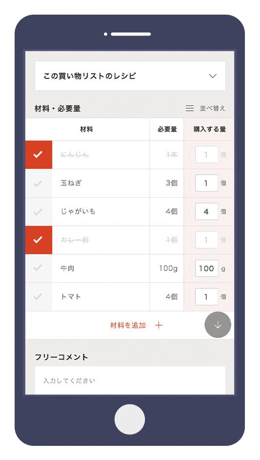 レシピアプリ「MY VERMICULAR」0004
