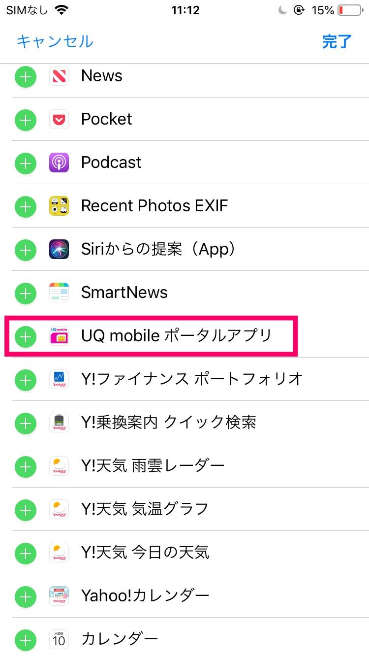 UQモバイルで高速通信と低速通信を切り替える方法(UQモバイルポータウィジェット編)