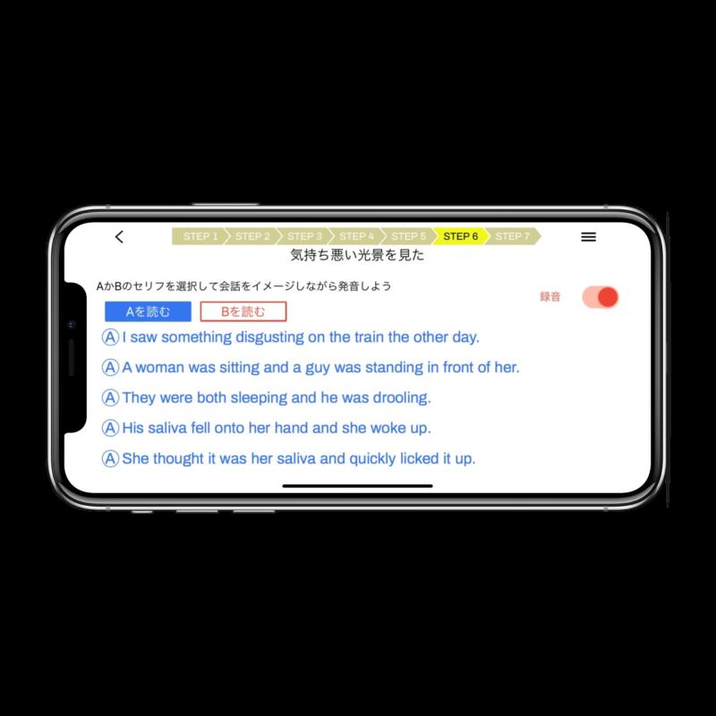 英語脳を作る学習アプリ「ニック式英会話ジム」8