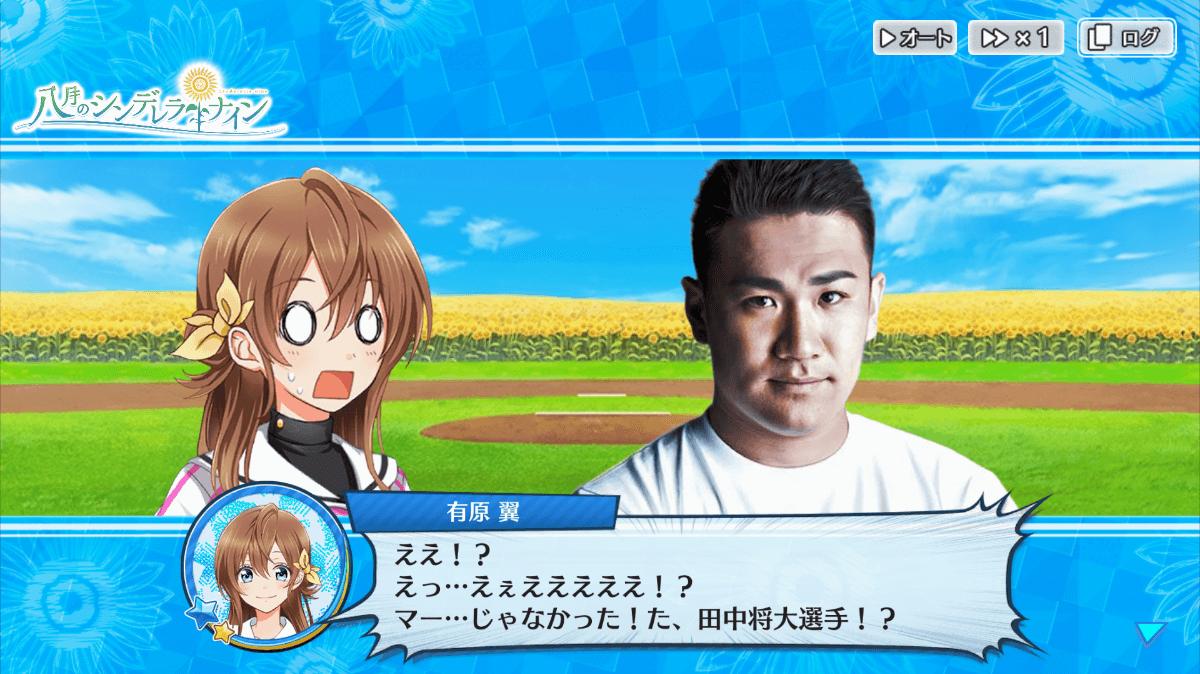ログイン会話劇に田中将大選手が登場