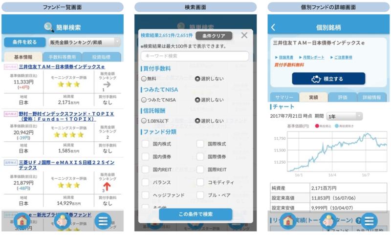 かんたん積立 アプリ0004