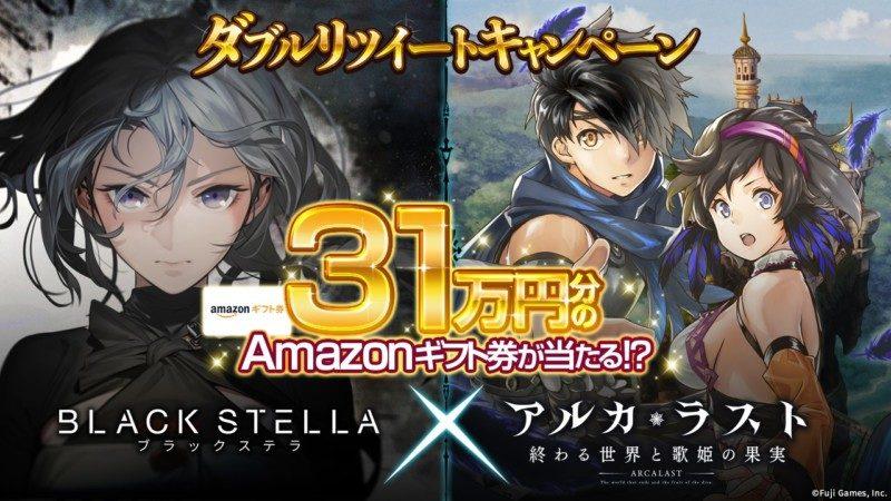 『BLACK STELLA -ブラックステラ-』1
