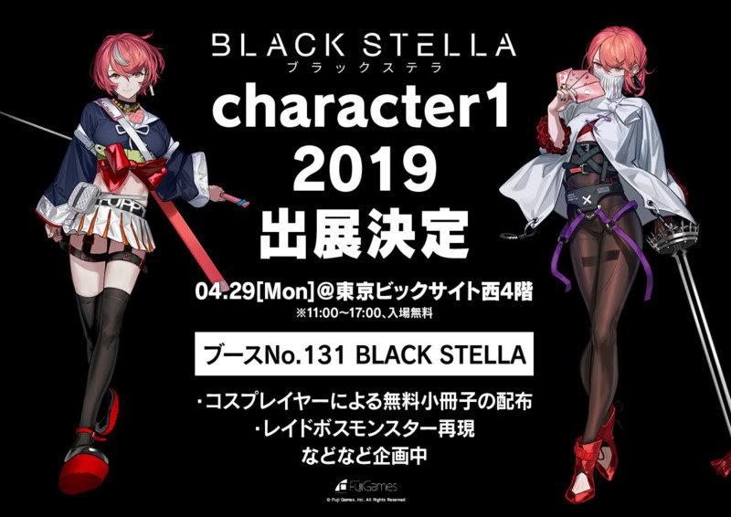 『BLACK STELLA -ブラックステラ-』2