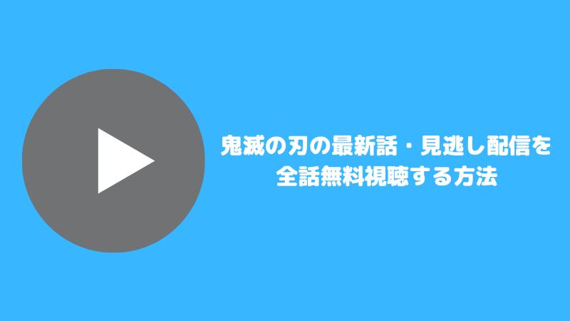 【完全無料】TVアニメ『鬼滅の刃』の最新話・見逃し配信動画をフル視聴する方法