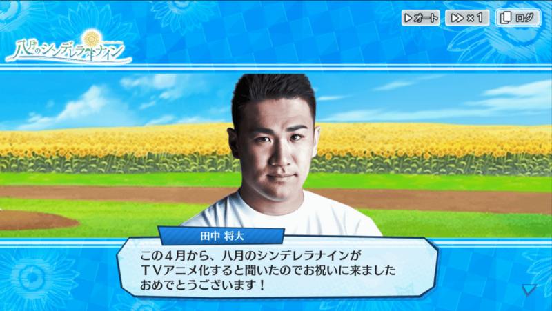 ログイン会話劇に田中将大選手が登場2