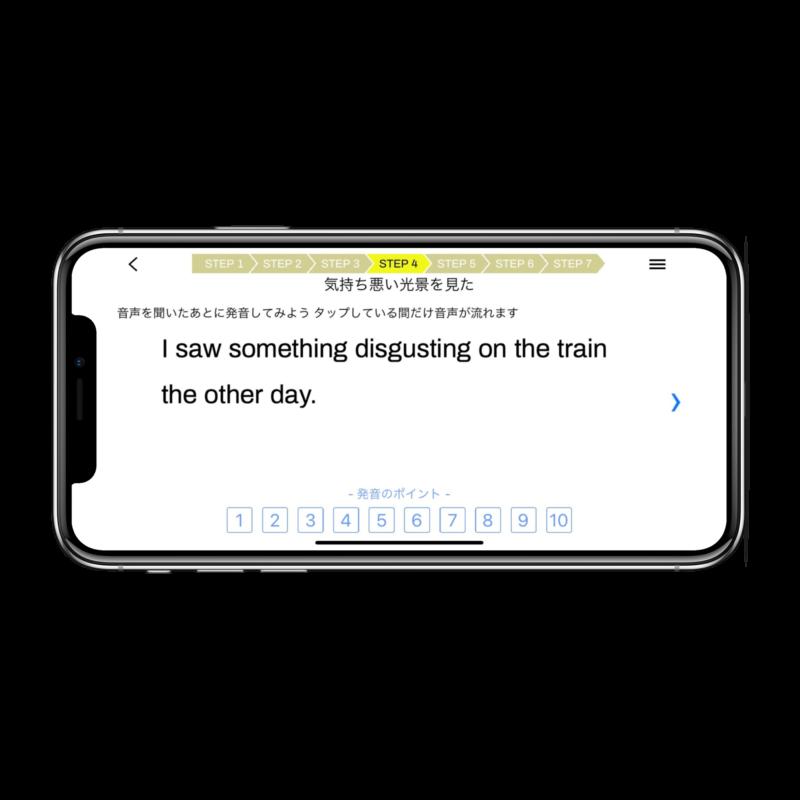 英語脳を作る学習アプリ「ニック式英会話ジム」7