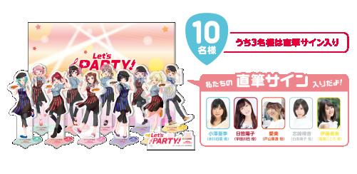 「バンドリ! ガールズバンドパーティ!×カレーハウスCoCo壱番屋」キャンペーン第2弾3