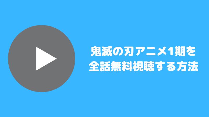 「【完全無料】アニメ『鬼滅の刃』の最新話・見逃し配信