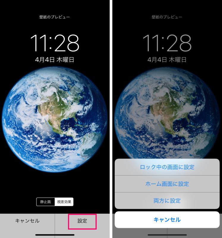iPhoneのホーム画面・ロック画面の壁紙を変更する方法4