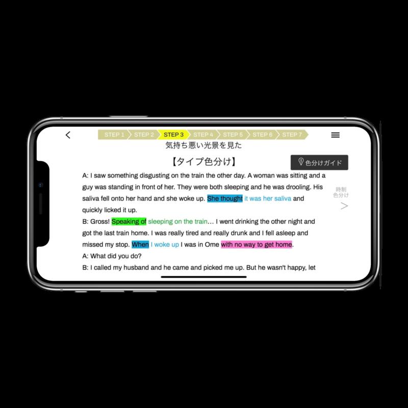 英語脳を作る学習アプリ「ニック式英会話ジム」6
