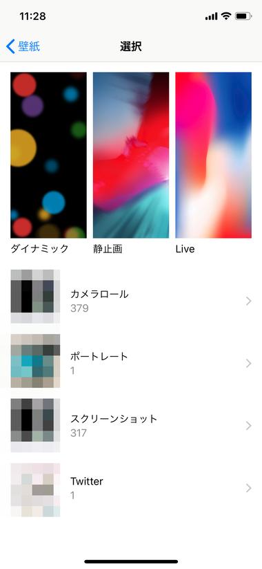 iPhoneのホーム画面・ロック画面の壁紙を変更する方法3