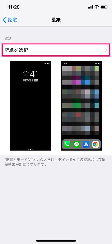 iPhoneのホーム画面・ロック画面の壁紙を変更する方法2