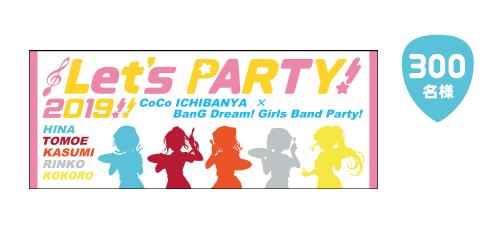 「バンドリ! ガールズバンドパーティ!×カレーハウスCoCo壱番屋」キャンペーン第2弾4