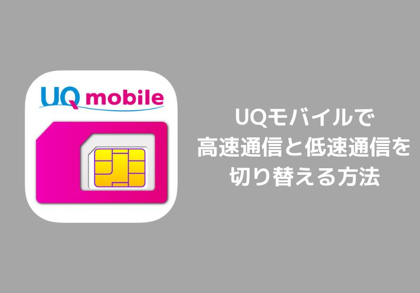 UQモバイルで高速通信と低速通信を切り替える方法