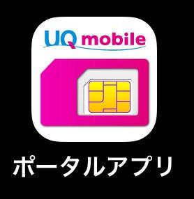 UQモバイルポータルアプリ