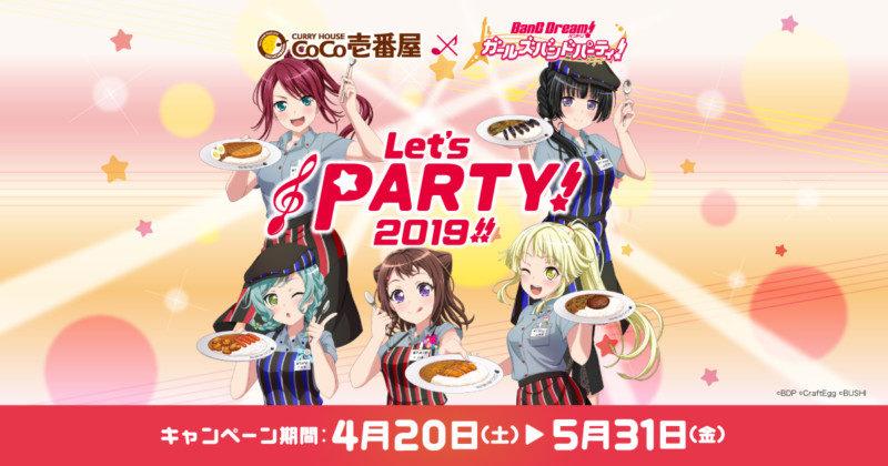 「バンドリ! ガールズバンドパーティ!×カレーハウスCoCo壱番屋」キャンペーン第2弾0