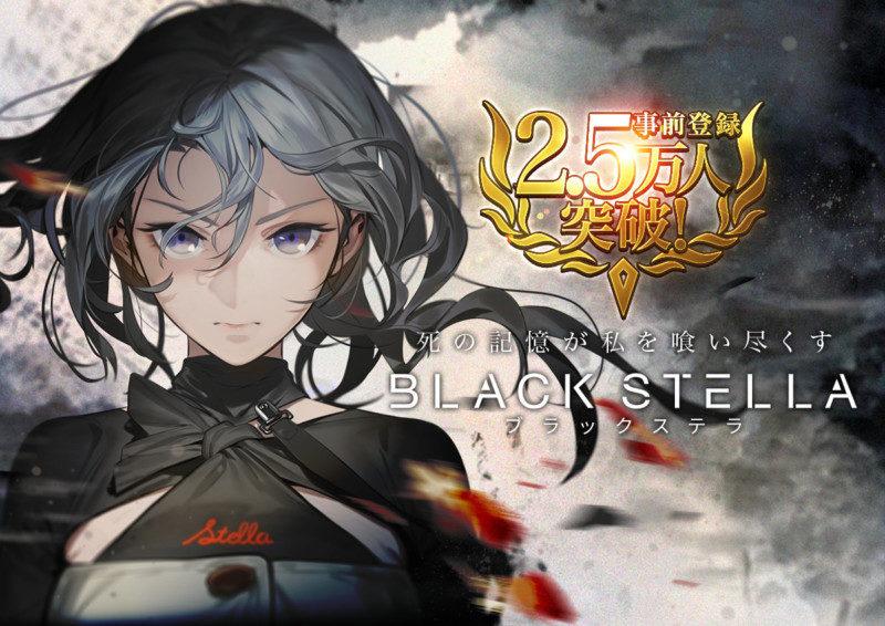 『BLACK STELLA -ブラックステラ-』0