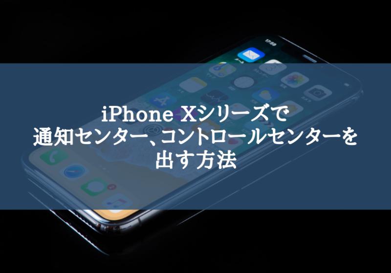 「iPhone X」「iPhone XS」「iPhone XS Max」「iPhone XR」で通知センター、コントロールセンターを出す方法