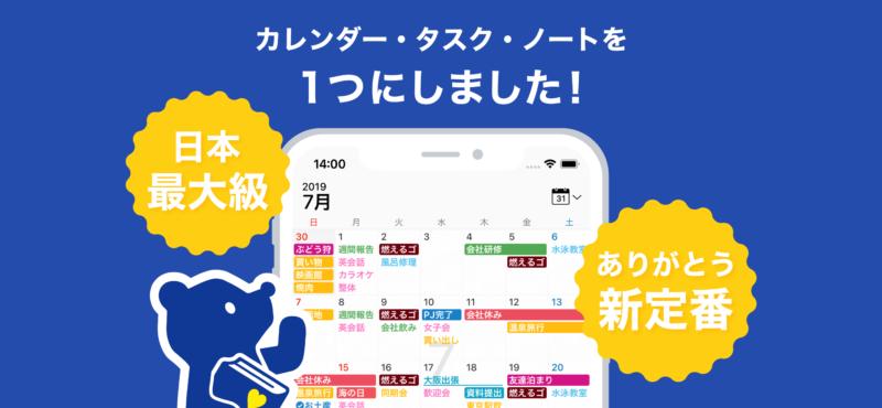 手帳アプリLifebear、大規模アップデート