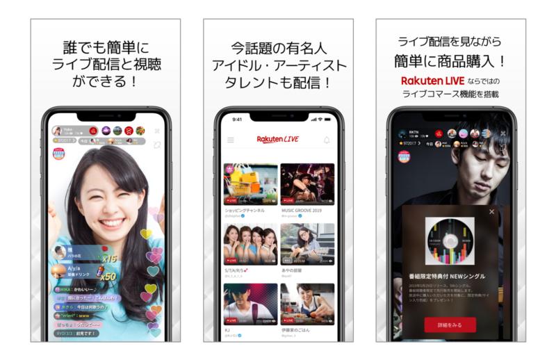 ライブ動画配信サービス「Rakuten LIVE」2