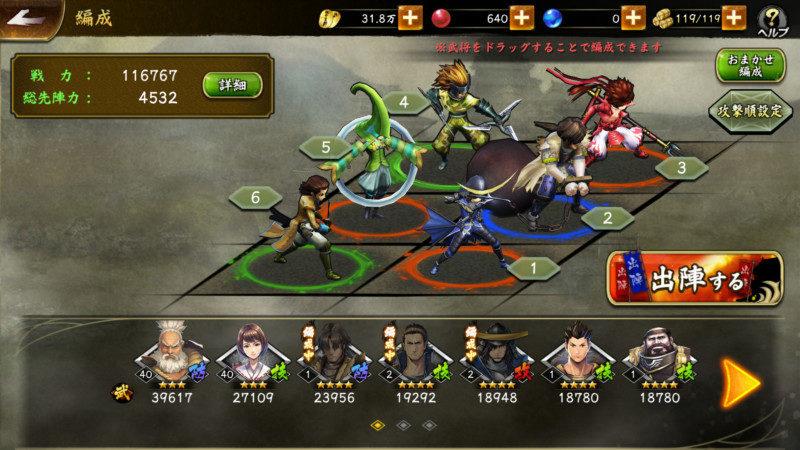 『戦国BASARA バトルパーティー』 ゲーム情報第一弾8