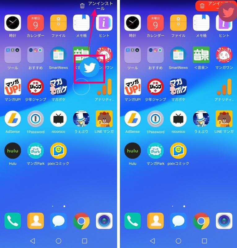 HUAWEI P20 liteで不要なアプリを削除する方法2
