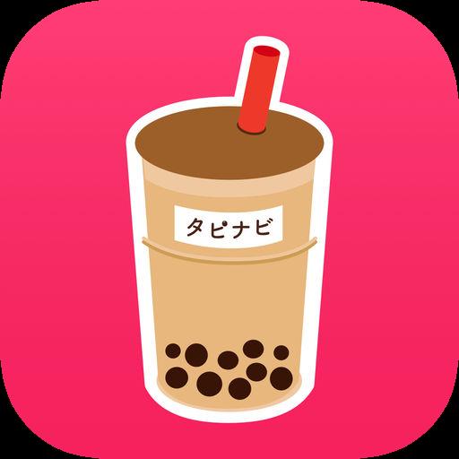 タピナビ - タピオカ好きのためのレビューアプリ
