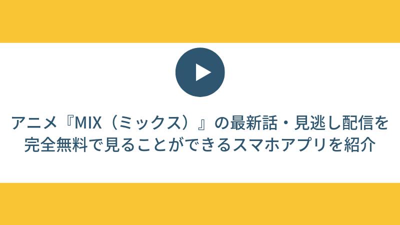アニメ『MIX(ミックス)』の最新話・見逃し配信を完全無料で見ることができるスマホアプリを紹介
