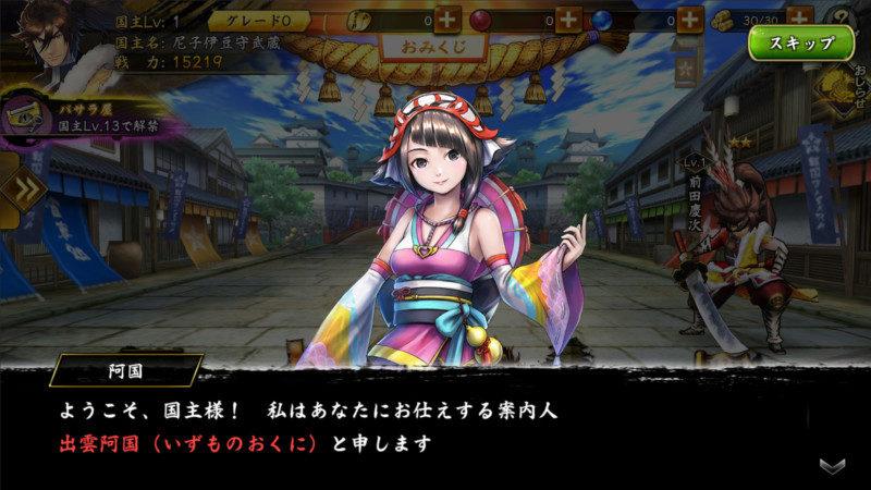 『戦国BASARA バトルパーティー』 ゲーム情報第一弾3