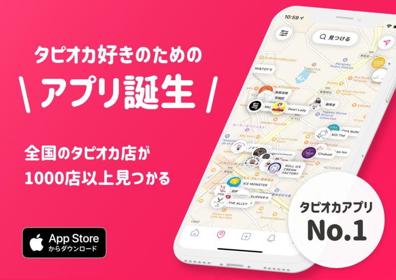 日本初のタピオカレビューアプリ『タピナビ』