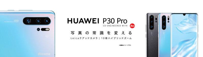 HUAWEI P30 Pro2