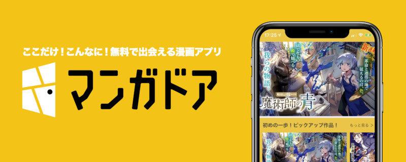マンガアプリ「マンガドア」